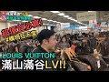 【見習網美 小吳】LV包包堆成的山!超便宜必買東京二手名牌特賣會!