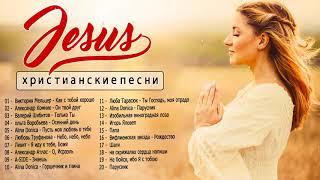 Красивые христианские песни 2020 - TOP Лучший жаркий музыка похвалы и поклонения