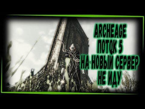 ARCHEAGE СЕРВЕР КОРВУС НА НОВЫЙ НЕ ИДУ - СТРИМ 1440