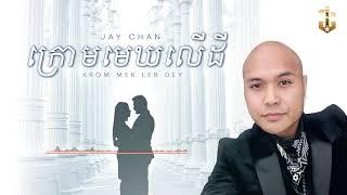 Jay Chan - ក្រោមមេឃលើដី Krom Mek Ler Dey