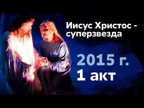"""Иисус Христос - суперзвезда"" (1 акт), 2015 г."
