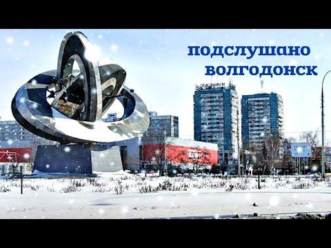 5.Подслушано Волгодонск