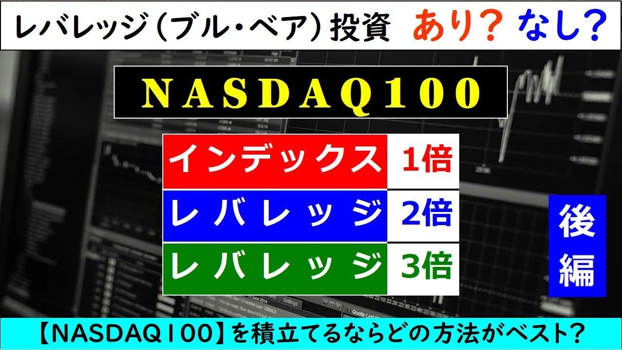 ブログ nasdaq100 Ifree レバレッジ