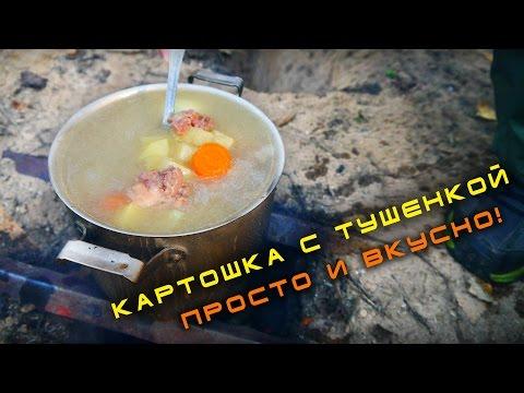 Суп с тушенки