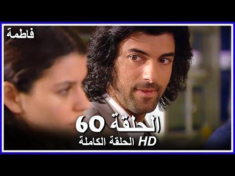 فاطمة الحلقة - 60 كاملة (مدبلجة بالعربية) Fatmagul