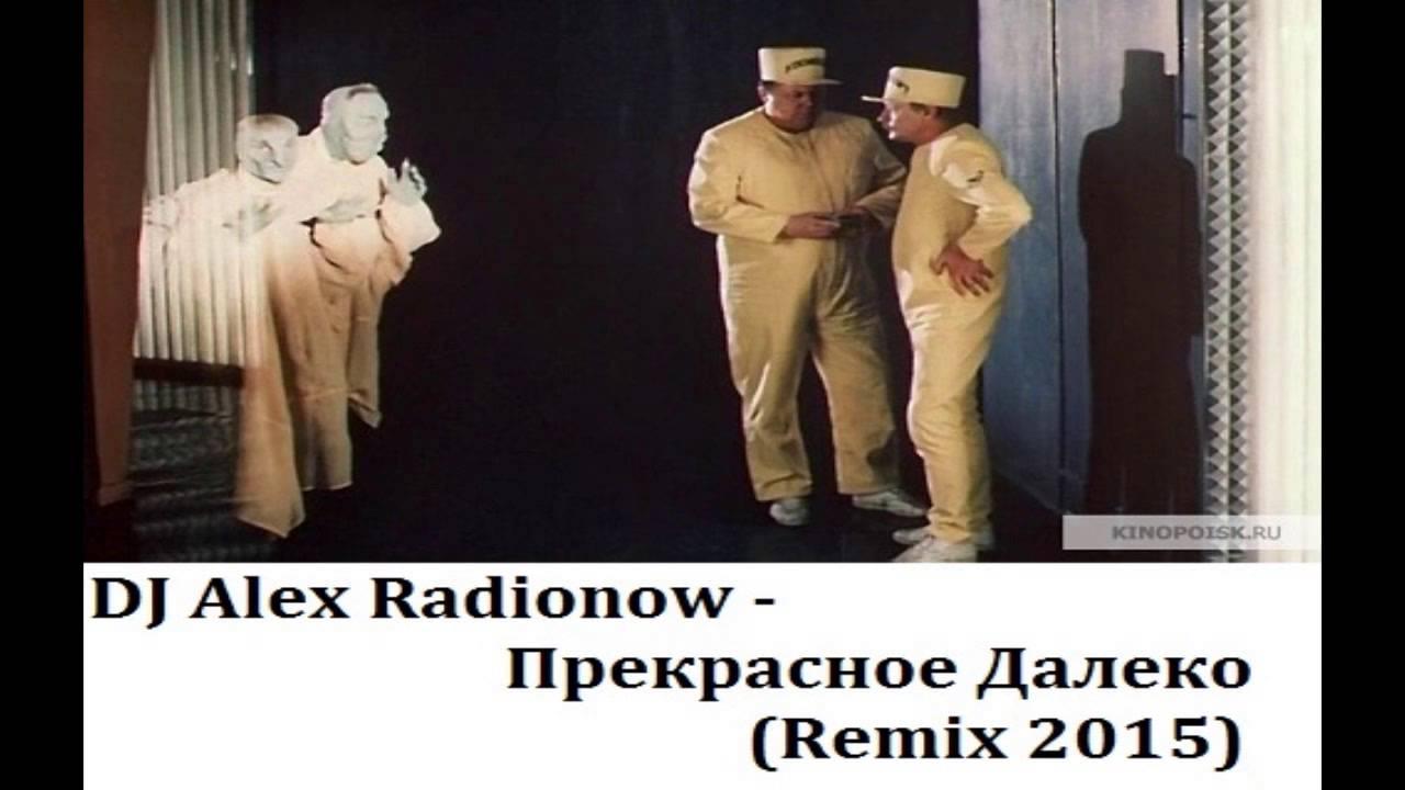 Dj alex radionow прекрасное далеко (remix 2015) youtube.
