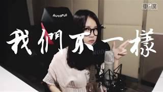大壯 - 我們不一樣 (小僕's Cover)#068 車小僕 xiiaopanda 翻唱