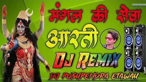 Mangal Ki Seva Sun Meri Deva Dj ➤ Dj Navratri ➤Hard Vibretion Aarti GMS Dj Remix ➤Dj Pushpendra Mix