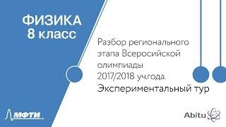 Разбор регионального этапа Всероссийской олимпиады. Физика. Экспериментальный тур. 8 класс