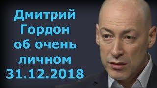 Дмитрий Гордон об очень личном на