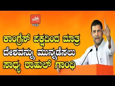 ಕಾಂಗ್ರೆಸ್ ಪಕ್ಷದಿಂದ ದೇಶವನ್ನು ಮುನ್ನಡೆಸಲು ಸಾಧ್ಯ ರಾಹುಲ್ ಗಾಂಧಿ |Rahul Gandhi Congress | YOYO Kannada News