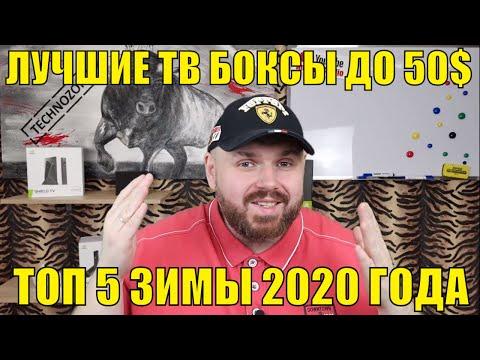 ЛУЧШИЕ ТВ БОКС ДО 50$. ТОП 5 ЗИМЫ 2020 ГОДА, ПО ВЕРСИИ TECHNOZON