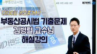 [공인중개사_메가랜드] 제30회 부동산공시법 기출문제 …