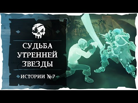"Sea Of Thieves: Tall Tales #7. Судьба ""Утренней звезды"""