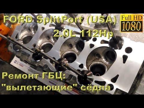 Фото к видео: FORD SplitPort 2.0 (USA) - ремонт ГБЦ с вылетевшим седлом