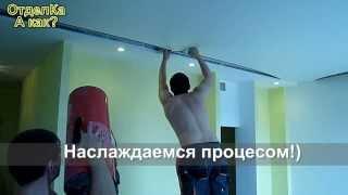 видео Коротко об установке натяжного потолка