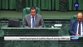رفع أسعار المشتقات النفطية الكهرباء لا يخضع لمزاجية الحكومة - (3-12-2017)