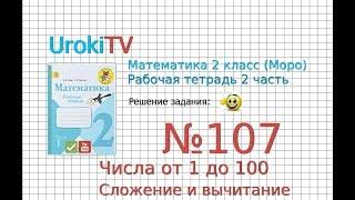 Задание №107 Числа от 1 до 100. Сложение… - ГДЗ по Математике 2 класс (Моро) Рабочая тетрадь 2 часть