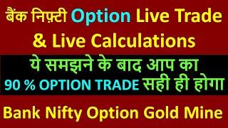 Bank Nifty Option Gold Mine !! बैंक निफ़्टी Option Live Trade & Live Calculations !!