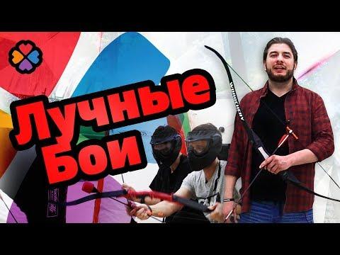 Archery Tag - ЛУЧНЫЕ БОИ / что это? / Куда пойти в Москве / LikeTep