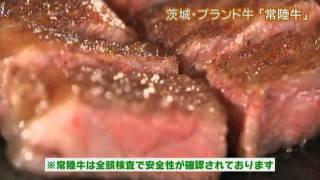 磯山さやかさんが,茨城の誇る極上グルメ『常陸牛』を紹介します。 『常...