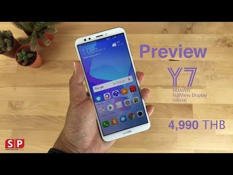 พรีวิว Huawei Y7 Pro 2018 ตามคำเรียกร้อง ราคา 4,990 บาท!