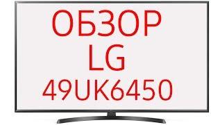 обзор телевизора LG 49UK6450 (LG 49UK6450PLC) ULTRA HD 4K LED, SmartTV WebOS 4.0, чёрный