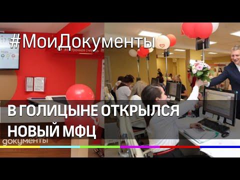 В Голицыне открылся новый МФЦ