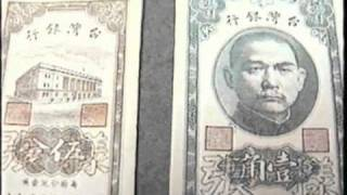 A Story of Taiwan Money