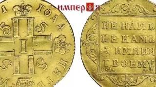 Нумизматический аукцион №43, 3 декабря 2016 года - топ-лоты(, 2016-11-26T18:21:31.000Z)