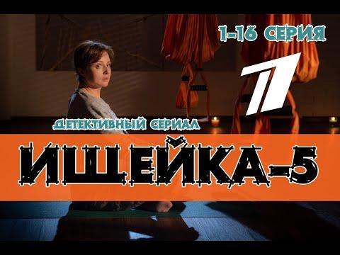 Детектив «Ищeйкa 5» (2021) 1-8 серия из 16
