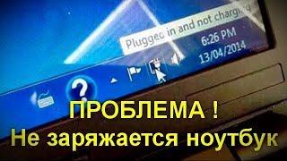 видео Если ноутбук не заряжается... В чем причина?