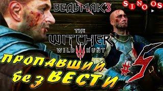 Скачать Witcher 3 Wild Hunt Прохождение Пропавший Без вести ПОЛЕ БОЯ Прохождение The Witcher 3 5