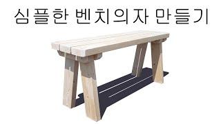 식탁의자 용도로 2인용 벤치의자를 만들었습니다.(I m…