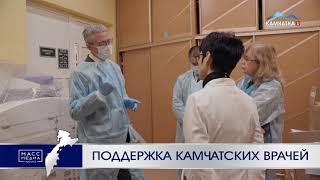 Поддержка камчатских врачей | Новости сегодня | Происшествия | Масс Медиа