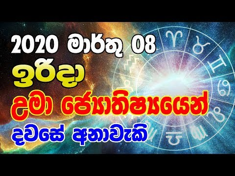Lagna Palapala | Weekly Horoscope 28th July to 04th June, 2019 | සතියේ ලග්න පලාපල from YouTube · Duration:  16 minutes 30 seconds