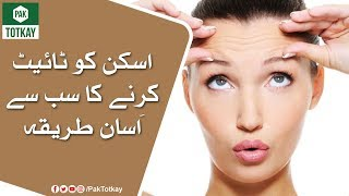 Skin Ko Tight Karne Ka Asaan Tarika | Skin Tightening Home Remedies In Urdu | Pak Totkay
