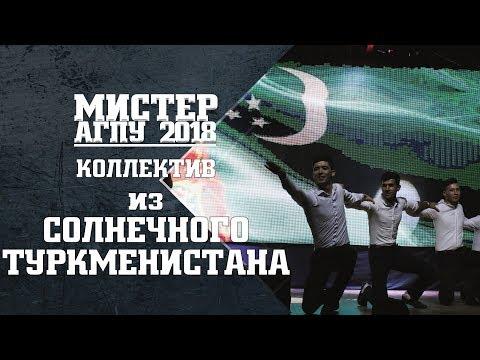 Мистер АГПУ-2018. Коллектив из солнечного Туркменистана