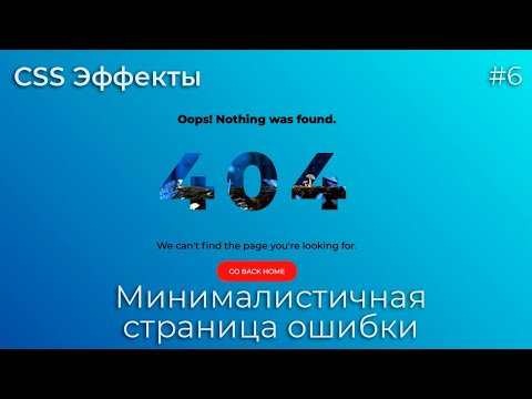 CSS Inspiration #6 Minimalistic Error Page   HTML, CSS (SCSS)