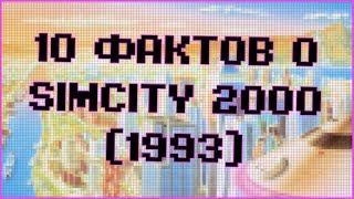 РЕТРОТЕЙН #4 | 10 ФАКТОВ О SIMCITY 2000