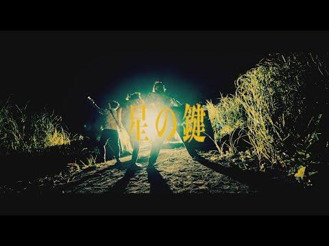 南無阿部陀仏 ‐「星の鍵」(Official Music Video)_NAMUABEDABUTSU