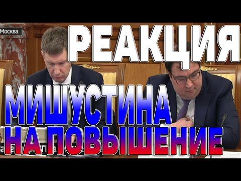 Срочно! Мишустин высказался ПРОТИВ повышения ШТРАФОВ   новости