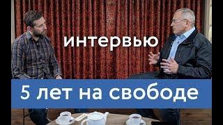 5 лет на свободе - интервью с Ильей Жегулевым