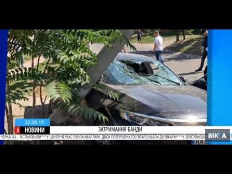 ТРК ВіККА: На Черкащині масштабною спецоперацією затримали учасників озброєного угрупування