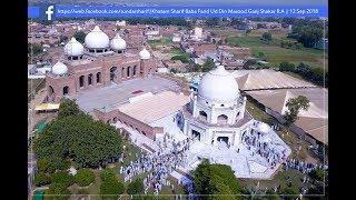 Mehfil e Samaa - Khatam Sharif BABA FAREED R.A 2018   SUNDAR SHARIF
