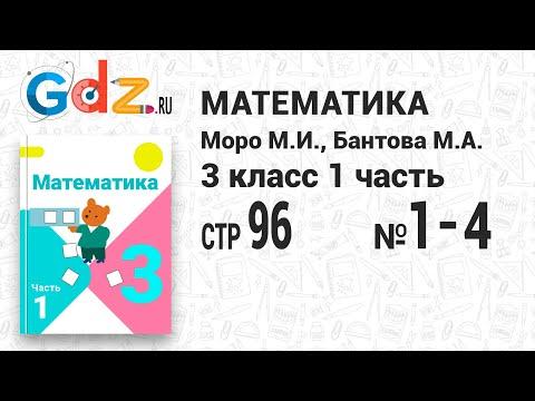 Стр. 96 № 1-4 - Математика 3 класс 1 часть Моро