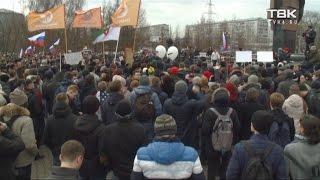 Митинг Навального в Красноярске