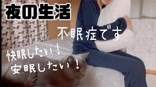 48歳独身パート勤務【ナイトルーティン】孤独な夜の過ごし方!