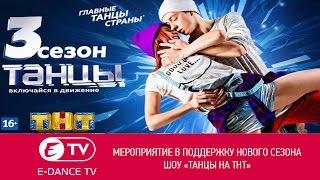 Мероприятие в поддержку нового сезона шоу Танцы на ТНТ | E-DANCE Уфа