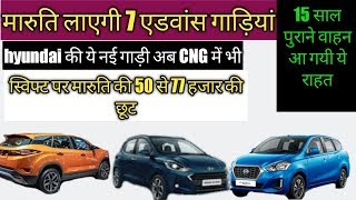 Today's latest auto news # 101 maruti 7 latest car ,new 7 seater car under 5 lakh